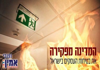 שירותי הכבאות מפקירים את ביטחון / בטיחות בעלי העסקים והאזרחים בישראל!
